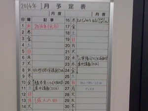IMG-20140116-00264